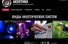 akustika-sait